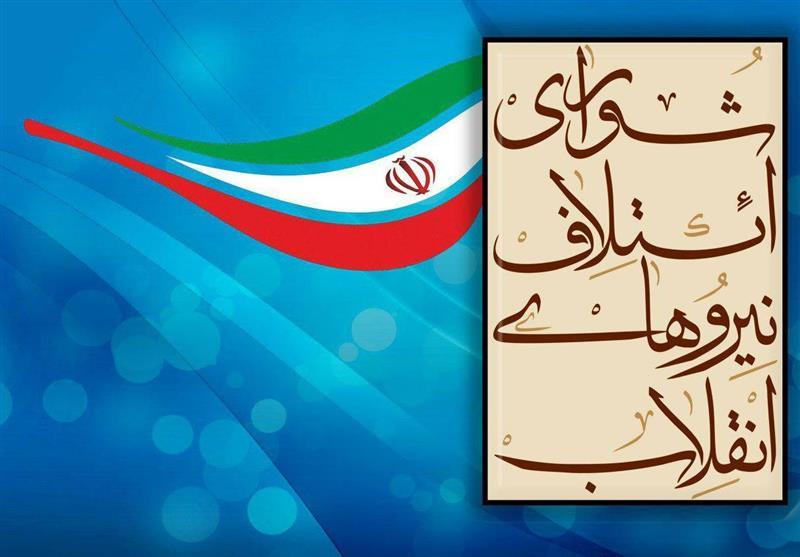 شورای ائتلاف لیست 30 نفره تهران را کی و چگونه انتخاب میکند؟/ چمران در گفتگو با تسنیم تشریح کرد