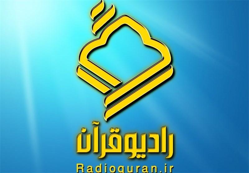 تلویزیون , صدا و سیمای جمهوری اسلامی ایران , رادیو قرآن , رادیو ,