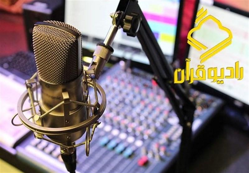 رادیو قرآن اولین رادیویی که با انقلاب متولد شد/ مروری بر سیر تکوین و استقلال
