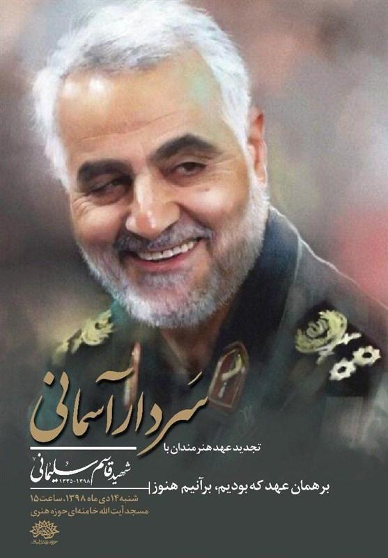 حوزه هنری میزبان تجدید عهد هنرمندان با شهید سلیمانی