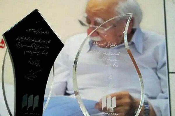 مراسم اختتامیه نهمین جایزه دکتر مجتبایی برگزار میشود