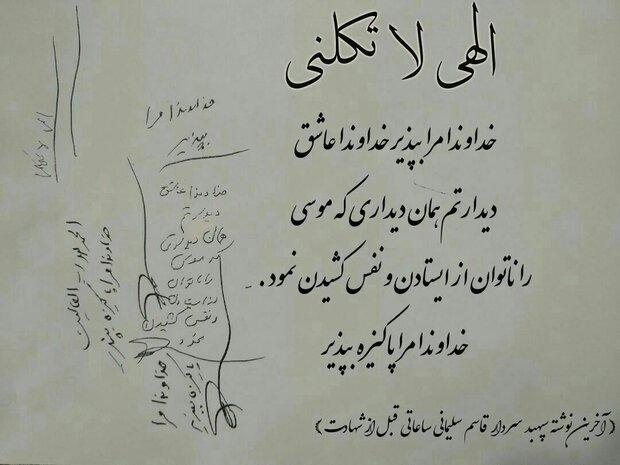 ماجرای آخرین دست نوشته سردار سلیمانی ساعاتی قبل از شهادت