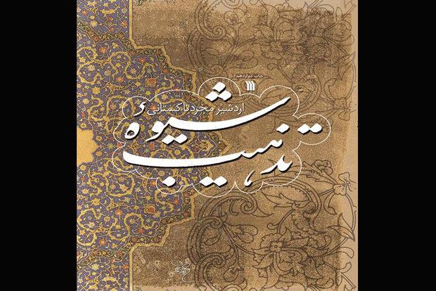 کتاب «شیوه تذهیب» به چاپ دوازدهم رسید