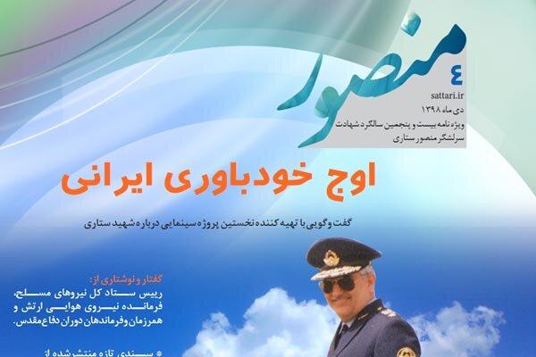 چهارمین شماره ویژهنامه «منصور» منتشر شد
