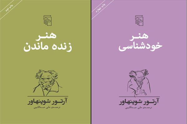 هنرهای زندهماندن و خودشناسی به چاپهای دوم و چهارم رسیدند