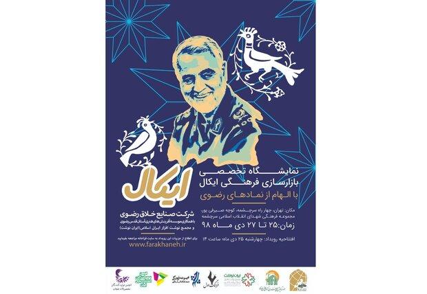 اولین نمایشگاه بازارسازی محصولات فرهنگی «ایکال»