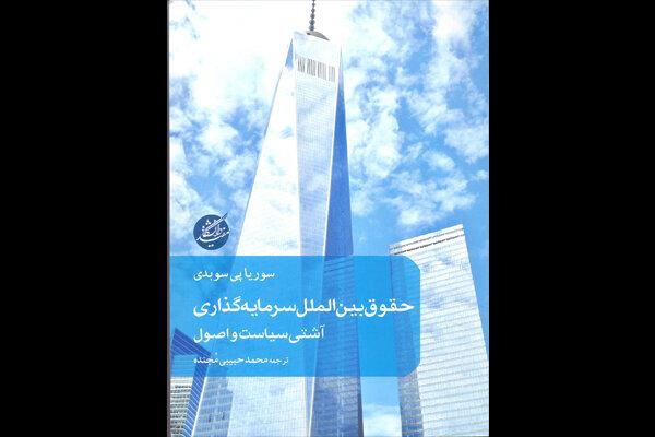 آشتی سیاست و اصول در حقوق بینالملل سرمایهگذاری