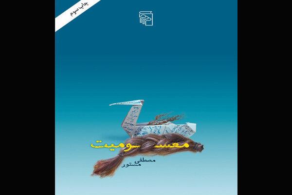 «معسومیت» به چاپ سوم رسید