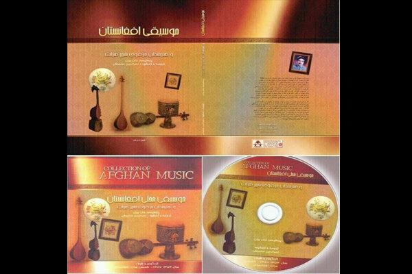 «موسیقی افغانستان و هنرمندان حرفهای شهر هرات» منتشر شد
