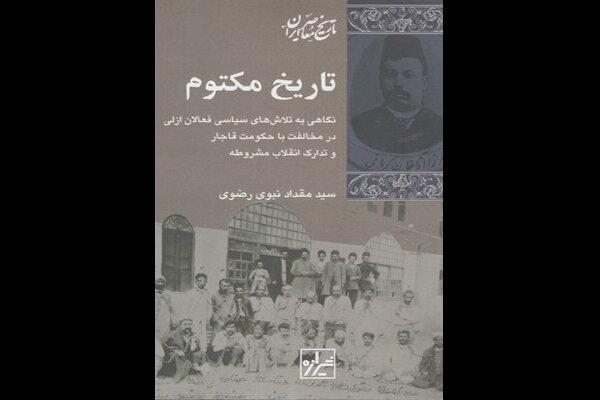 عرضه چاپ سوم کتابی که معلمان مشروطه را بابی میخواند