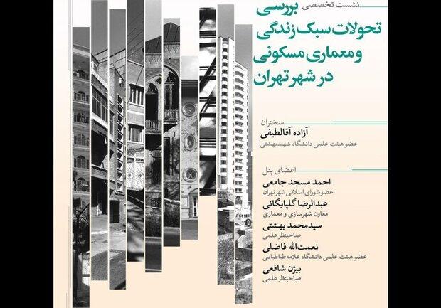 تحولات سبک زندگی و معماری مسکونی در تهران بررسی میشود