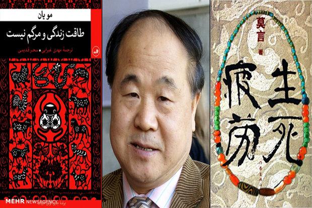 راویت انقلاب چین در یک رمان/داستانی طولانی که خستهکننده نیست