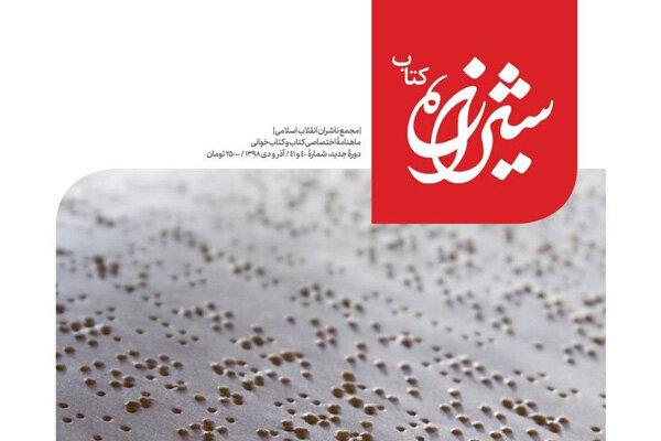 شماره جدید «شیرازه کتاب» منتشر شد