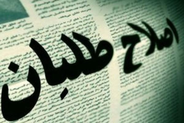 دوگانه نوری-نبوی دراصلاحات/پایان ایده اصلاحطلبان برای اداره کشور