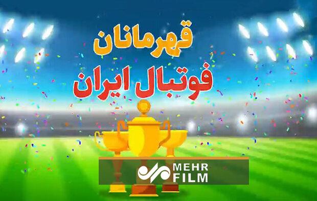 قهرمانان لیگ برتر فوتبال ایران